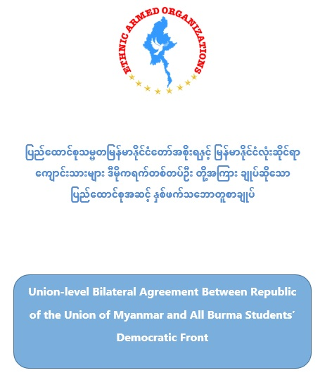 The Union-level Bilateral Agreement Between the Government and ABSDF