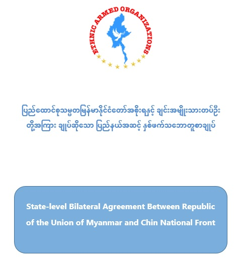 The State-level Agreement between the Government and NMSP