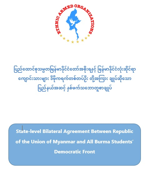 The State-level Bilateral Agreement between the Government and ABSDF