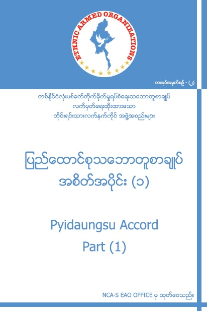 Pyidaungsu Accord Part (1)