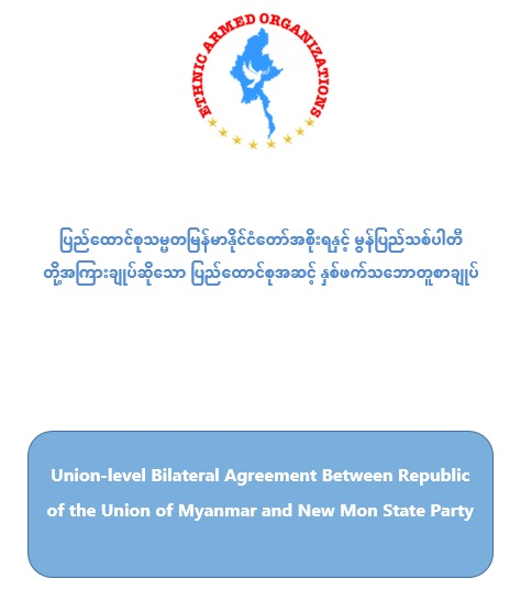 The Union-level Agreement Between the Governmnet and NMSP